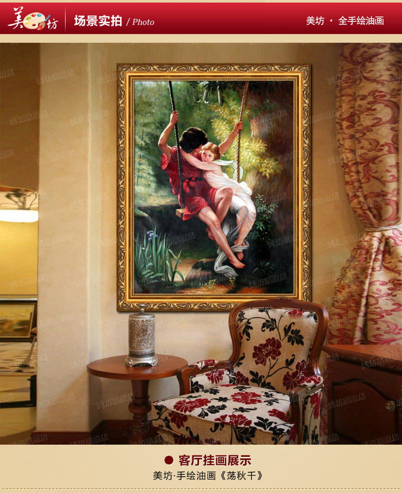 欧式油画纯手绘宫廷人物画别墅卧室装饰画有框风景壁画荡秋千情侣 纯